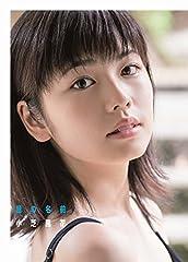 小芝風花 ファースト写真集 『 風の名前 』