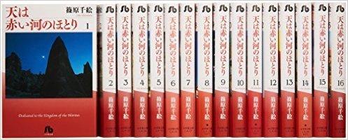 「天は赤い河のほとり」文庫版 全16巻セット