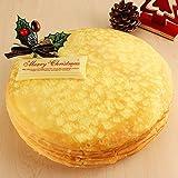 2015クリスマス ケーキ 北海道ミルクレープ(バニラ) 7号(9?12名) オーガニックサイバーストア