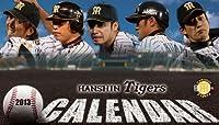 卓上 阪神タイガース 2013カレンダー