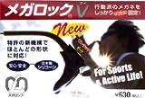 メガロックV ブラック(アジャスターケース付) 1ペア入