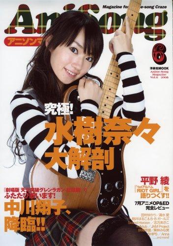 アニソンマガジン Vol.6(洋泉社MOOK)