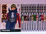 優駿の門-ピエタ- コミック 全11巻完結セット (プレイコミックシリーズ)