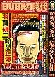 Bubka時代 volume.04 (コアムックシリーズ 324)
