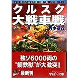 クルスク大戦車戦 (学研M文庫)
