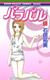 パラパル 5 (りぼんマスコットコミックス クッキー)