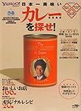 日本一美味しいカレーを探せ! 首都圏版—YAHOO!JAPAN×ぴあpresents (ぴあMOOK)