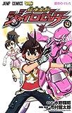 超速変形ジャイロゼッター 4 (ジャンプコミックス)