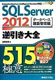 SQL Server 2012 逆引き大全515の極意―データベース構築管理編