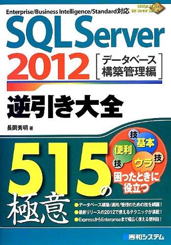 SQL Server 2012 �հ�����515�ζ˰ա��ǡ����١������۴�����