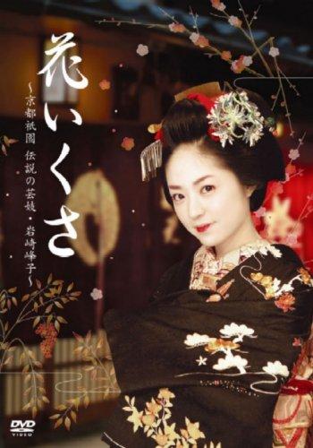 花いくさ~京都祇園伝説の芸妓・岩崎峰子~ [DVD]