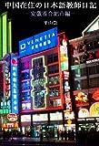 中国在住の日本語教師日記―安徽省合肥市―