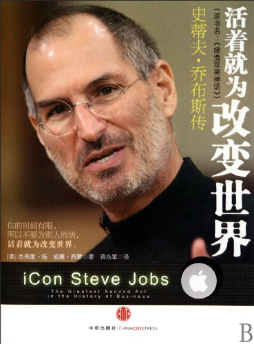 icon-steve-jobs-the-greatest-second-act-in-the-history-of-business-chinese-edition