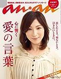 an・an (アン・アン) 2010年 10/20号 [雑誌]