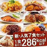 ニチレイ 「新・気くばり御膳」 人気7食セット(和食・洋食)(塩分・カロリー控えめ) (冷凍食品)