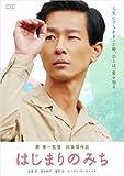 はじまりのみち [DVD] -