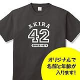誕生日Tシャツ 還暦や年齢のプレゼントに 名前がオリジナルでプリントされる XLサイズ ブラック