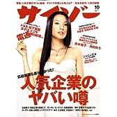 サイゾー 2008年 10月号 [雑誌]