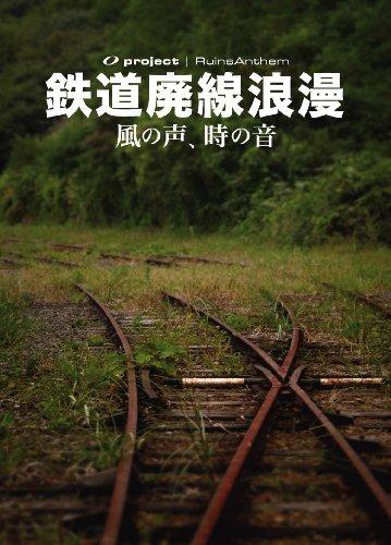 廃墟賛歌 鉄道廃線浪漫 〜風の声、時の音〜 [DVD]