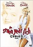 七年目の浮気 (特別編) [DVD] 1955年