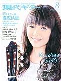 現代ギター 2010年 08月号 [雑誌]