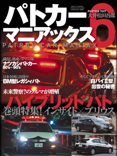 パトカーマニアックス 6 (三才ムック vol.319)