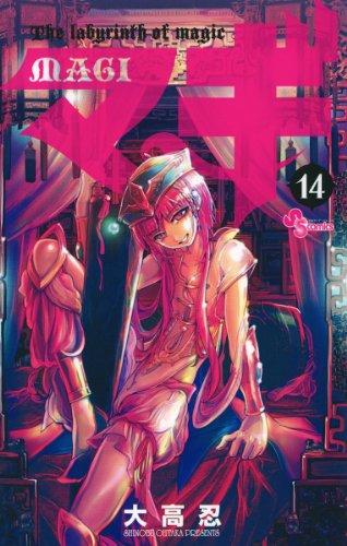 マギ(14) (少年サンデーコミックス)