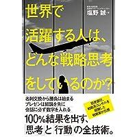 Amazon.co.jp: 世界で活躍する人は、どんな戦略思考をしているのか? (中経出版) 電子書籍: 塩野 誠: Kindleストア