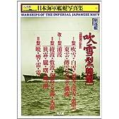 駆逐艦 吹雪型「特型」 (ハンディ判 日本海軍艦艇写真集)