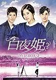 白夜姫 DVD-BOX2 -