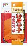 ユウキ 粉唐辛子(チャック付) 30g