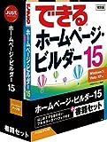 ホームページ・ビルダー15 バージョンアップ版 書籍セット