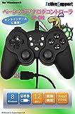 オンラインゲームに最適! ベーシックアナログコントローラ EF-GP2