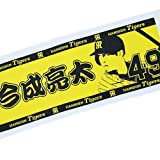 阪神タイガース プレーヤーズネームフェイスタオル (今成 亮太)