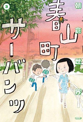 春山町サーバンツ 3 (ビームコミックス)
