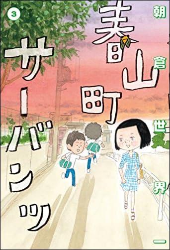 春山町サーバンツ 3  ビームコミックス