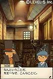 レイトン教授と悪魔の箱 特典 マスコットフィギュア付き(※2種類のうち、いずれか1つがランダムで付きます)
