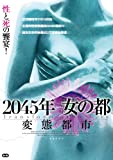 2045年-女の都 変態都市 [DVD]