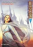 影の王国 下 (創元推理文庫)