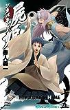 屍姫15巻 (デジタル版ガンガンコミックス)