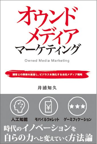 オウンドメディアマーケティング 顧客との関係を創造し、ビジネスを強化する自社メディア戦略