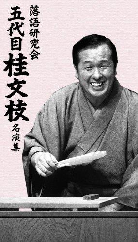落語研究会 五代目 桂文枝 名演集 [DVD]
