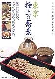 東京極上の蕎麦―究極の蕎麦屋ガイドブック