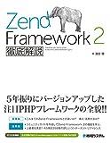 Zend Framework 2徹底解説