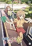 花咲くいろは 3 [DVD]