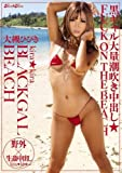 kira☆kira BLACK GAL BEACH 黒ギャル大量潮吹き中出し☆FUCK ON THE BEACH 大槻ひびき kira☆kira [DVD]
