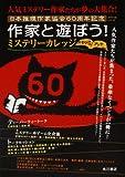 作家と遊ぼう! ミステリーカレッジ メモリアルブック    カドカワ文芸ムック64 (KADOKAWA文芸MOOK 64)