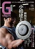 月刊Gスピリッツ Vol.4 (DVD付き) (タツミムック)