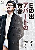 日の出アパートの青春 [DVD]