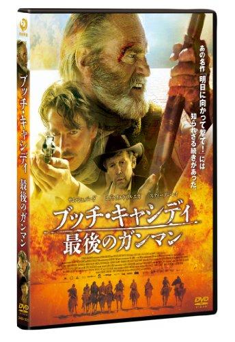 ブッチ・キャシディ 最後のガンマン [DVD]